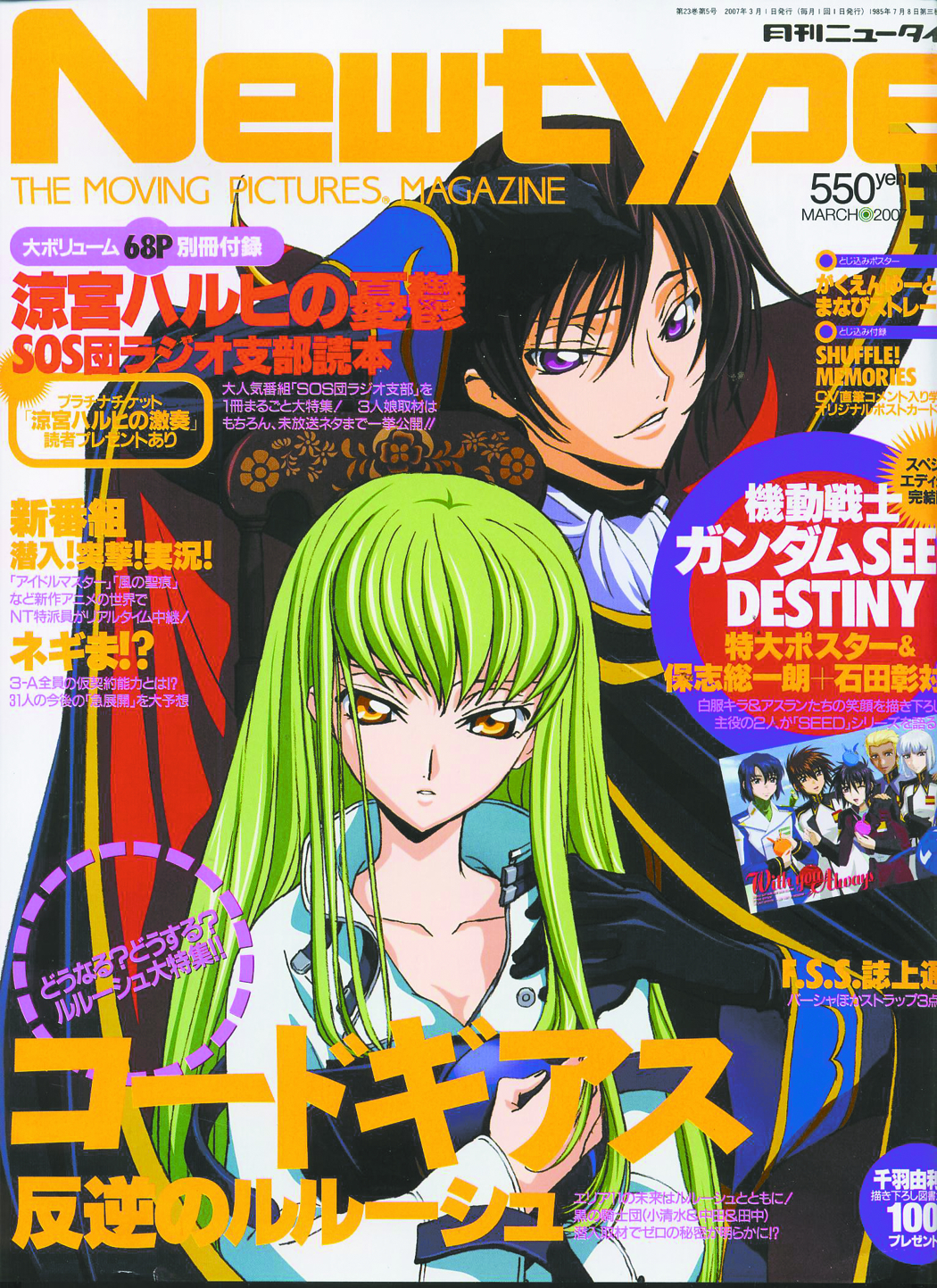 NEWTYPE JULY 2007