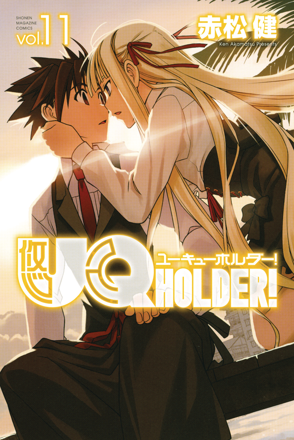 UQ HOLDER GN VOL 11