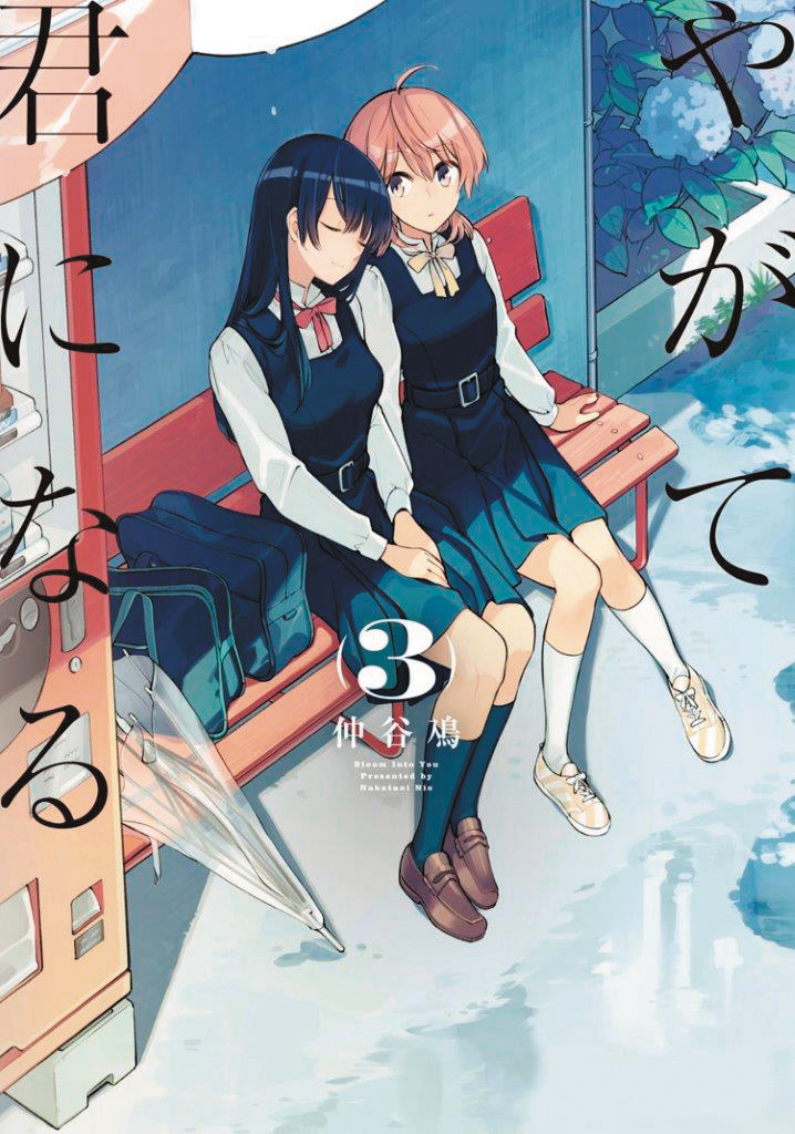 BLOOM INTO YOU GN VOL 03 (MR)