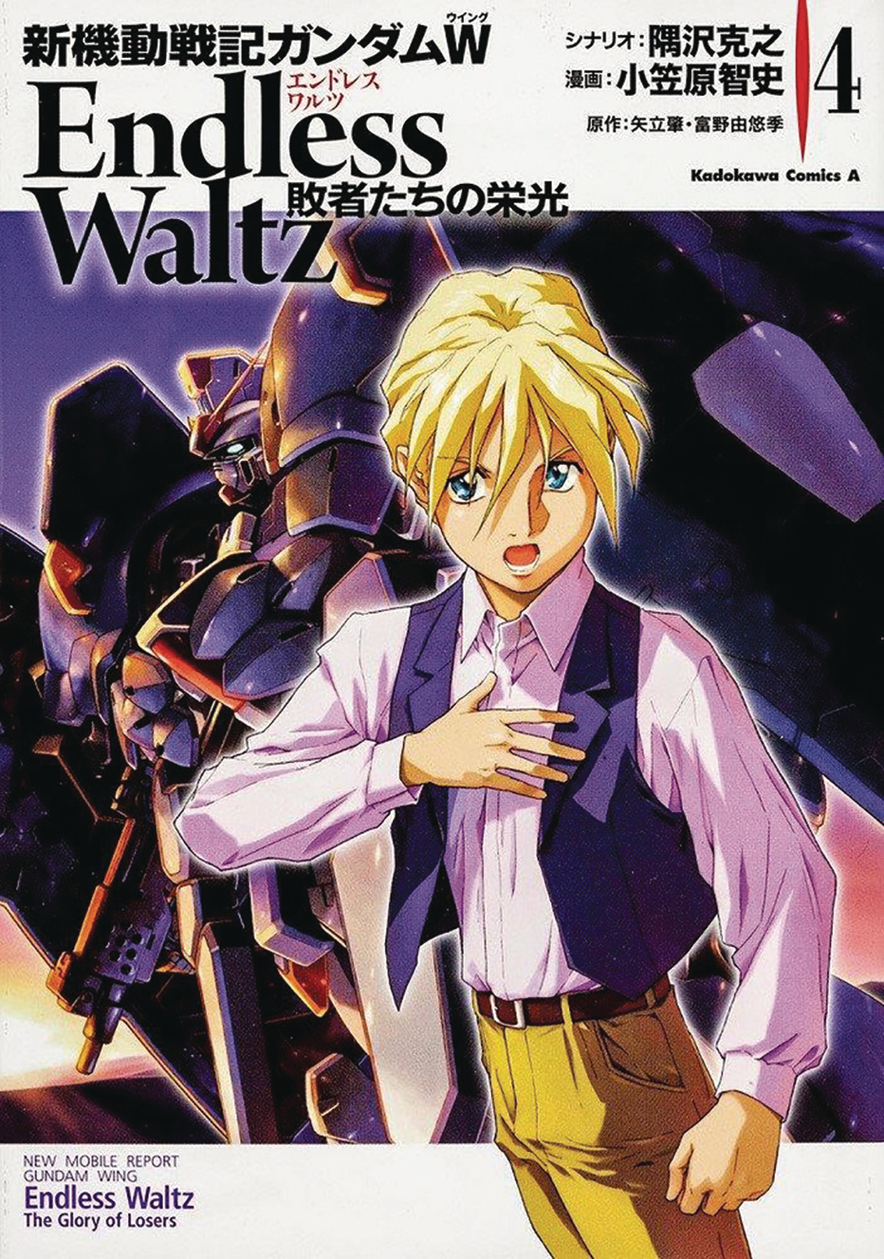 MOBILE SUIT GUNDAM WING GLORY OF THE LOSERS GN VOL 04