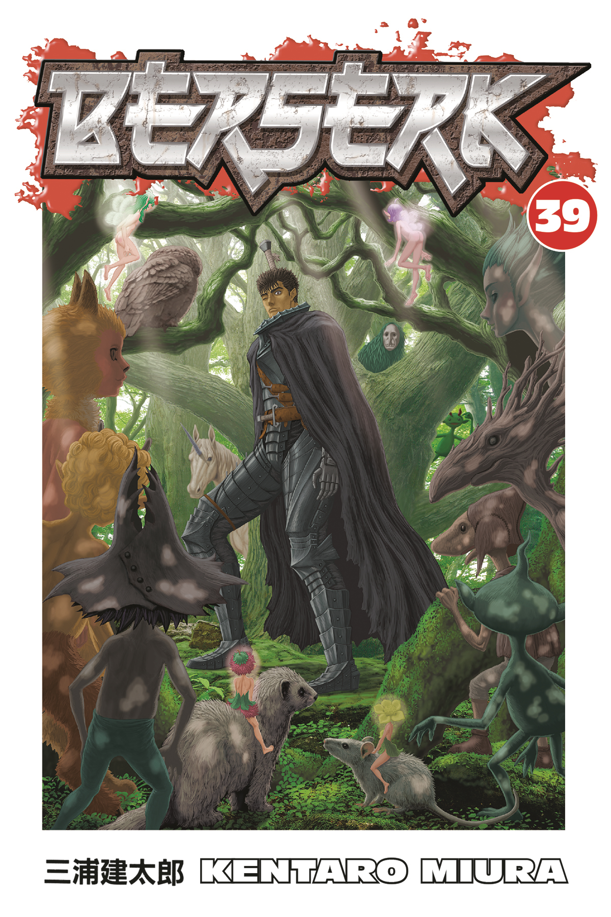 BERSERK TP VOL 39 (MR)
