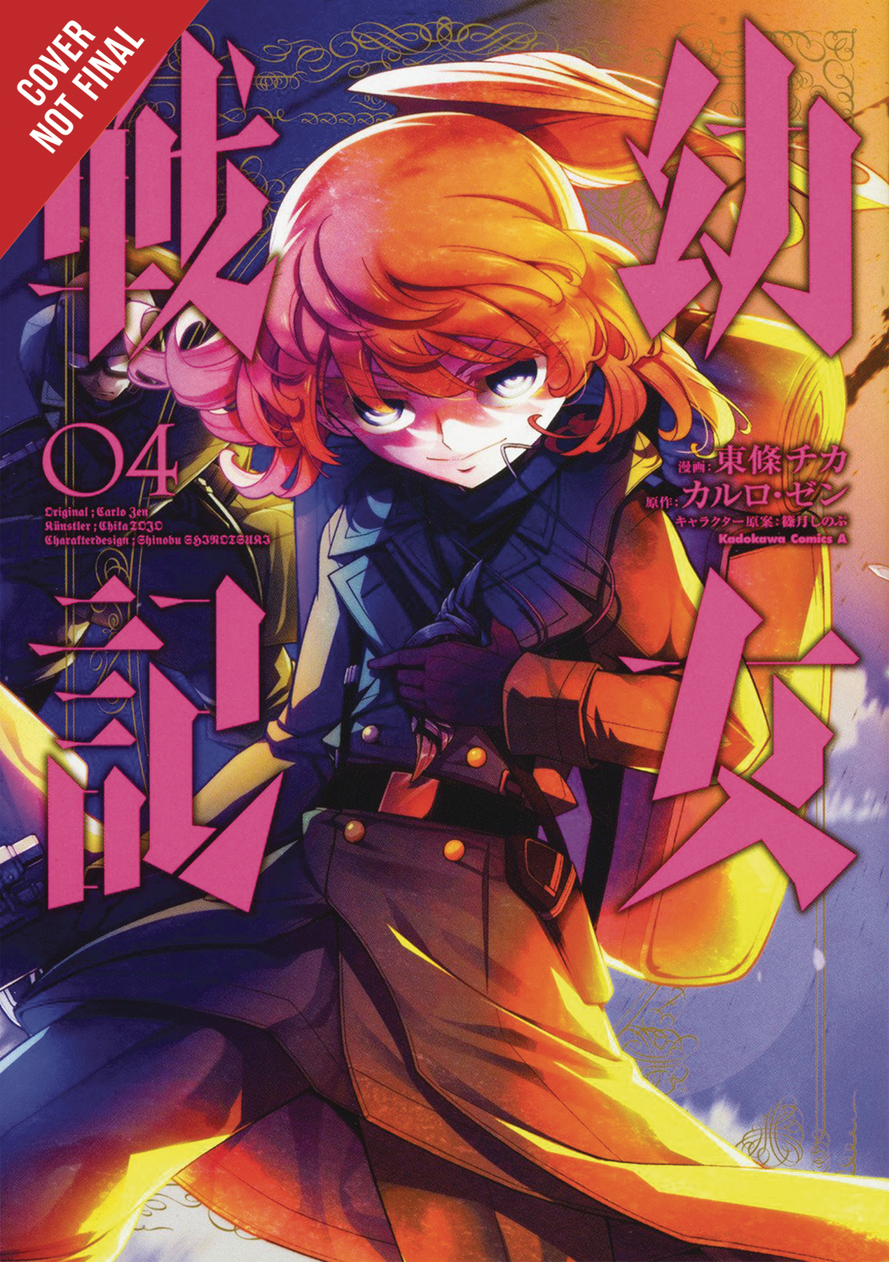 SAGA OF TANYA EVIL GN VOL 04