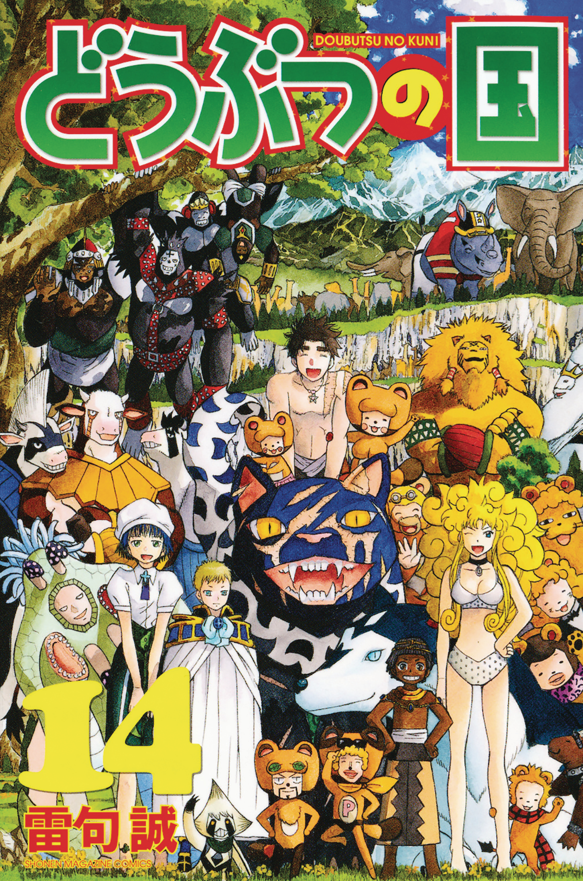 ANIMAL LAND GN VOL 14