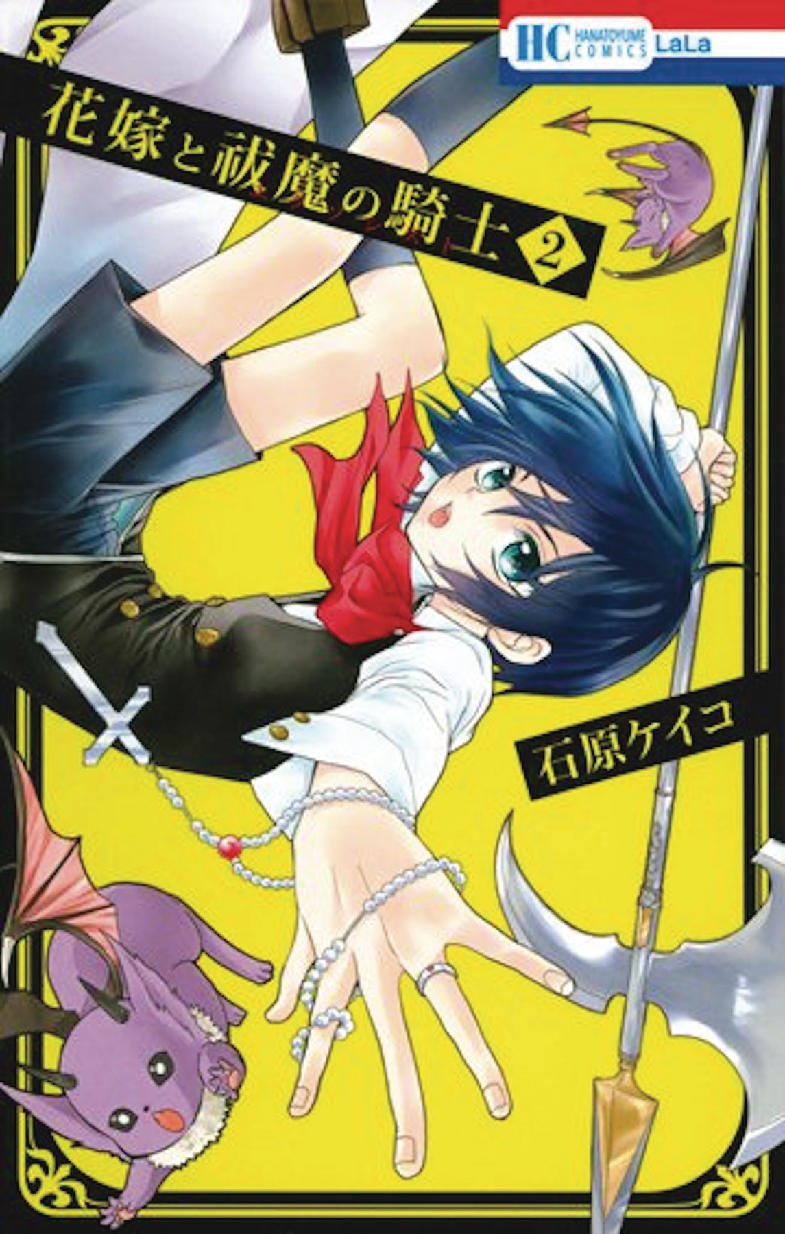 BRIDE & EXORCIST KNIGHT GN VOL 02
