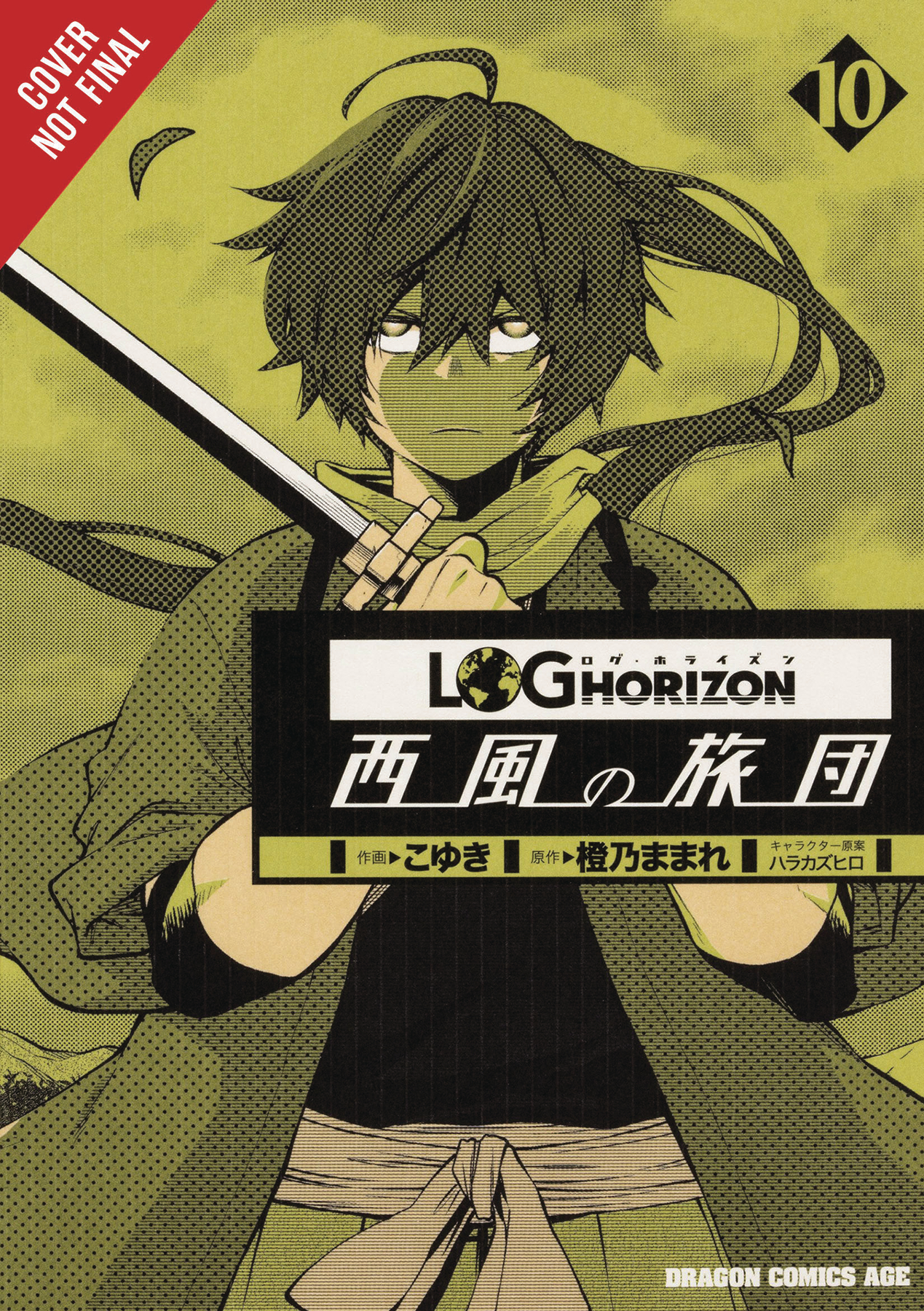 LOG HORIZON WEST WIND BRIGADE GN VOL 10