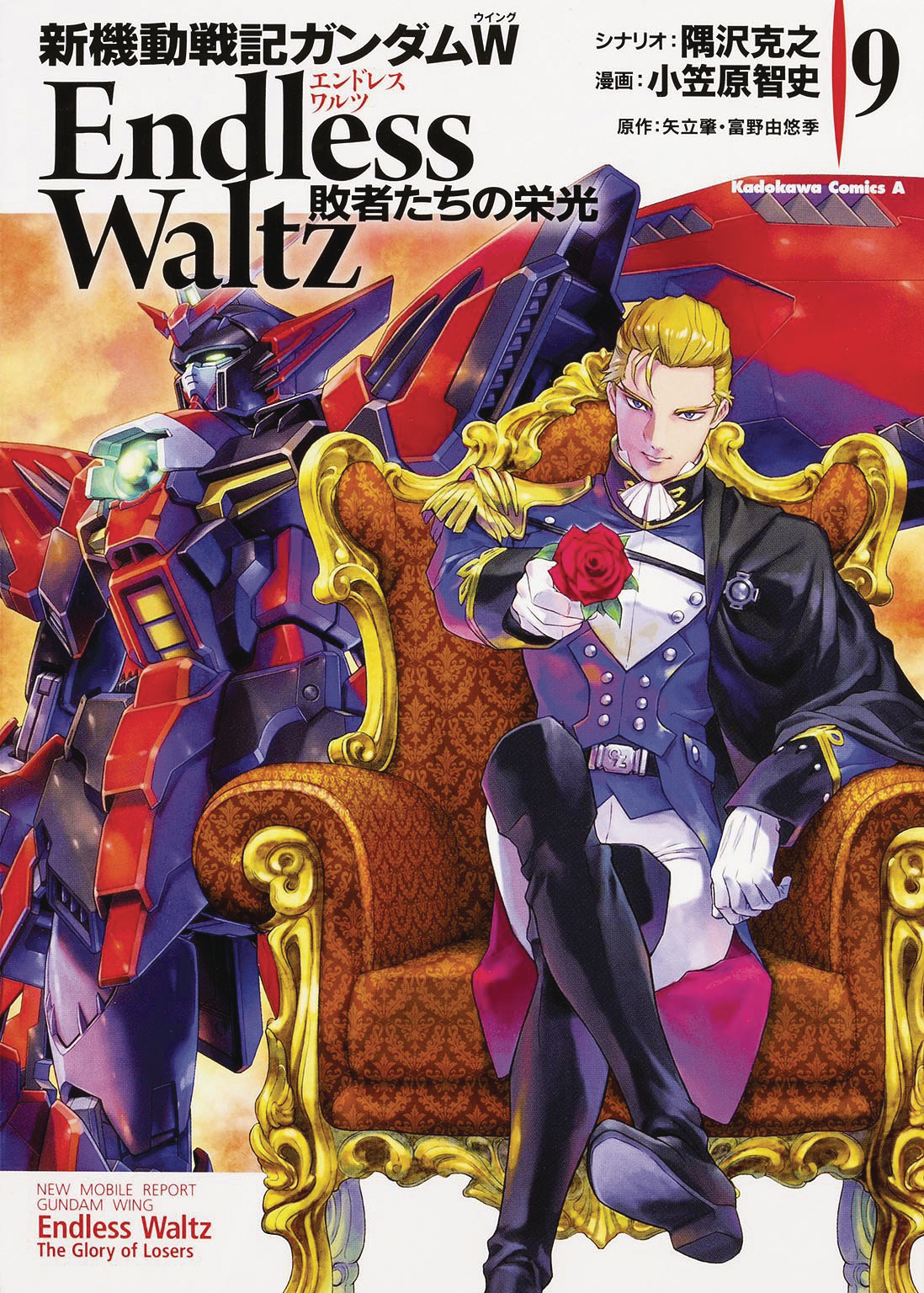 MOBILE SUIT GUNDAM WING GLORY OF THE LOSERS GN VOL 09