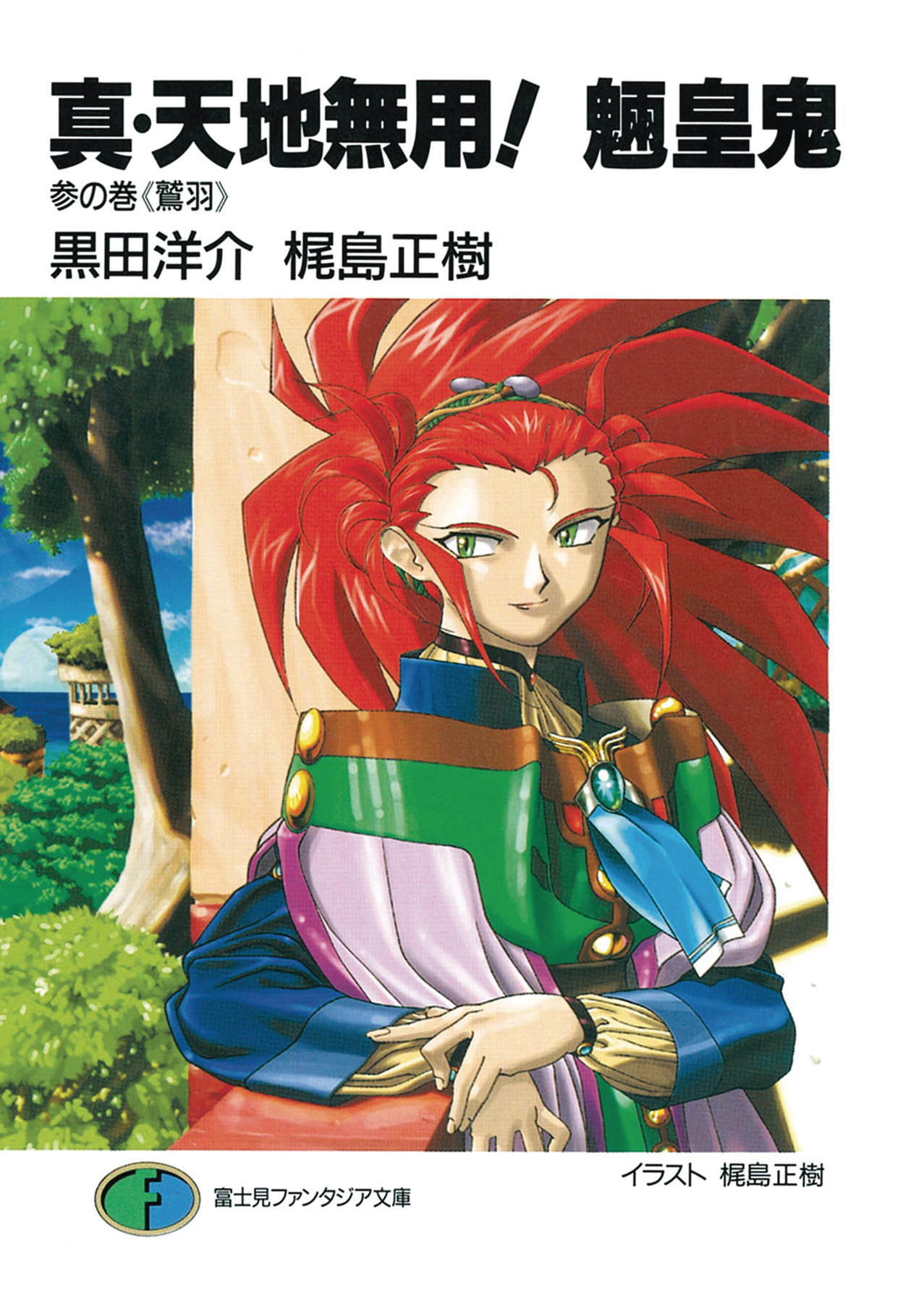 TRUE TENCHI MUYO NOVEL SC VOL 03 (MR)