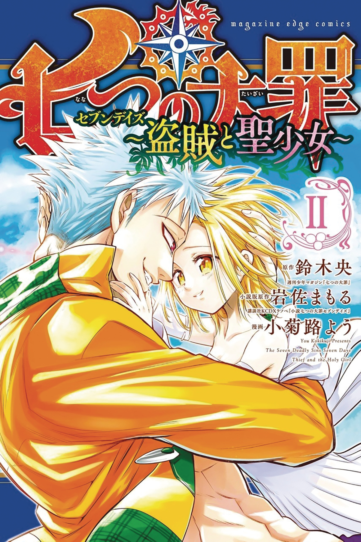 SEVEN DEADLY SINS SEVEN DAYS GN VOL 02