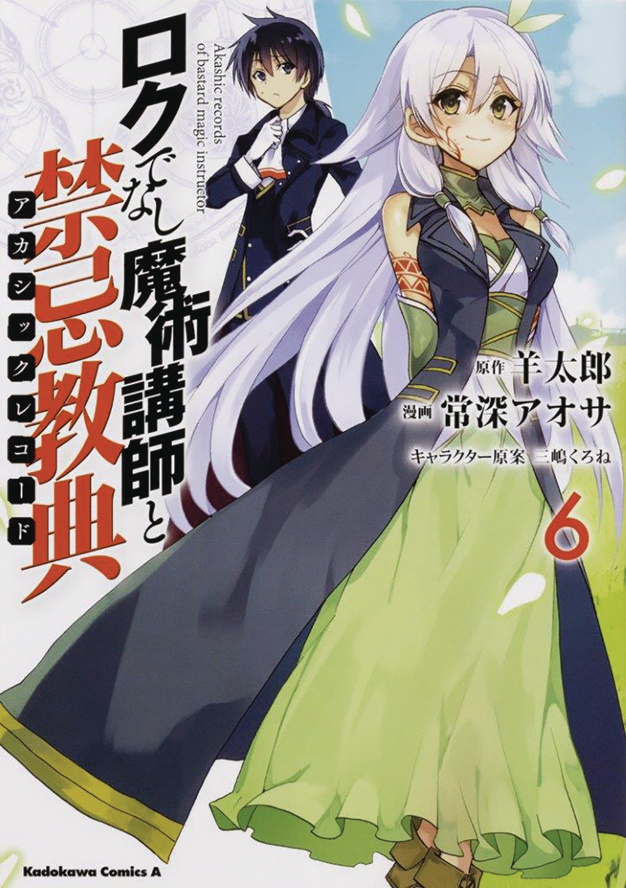 AKASHIC RECORDS OF BASTARD MAGICAL INSTRUCTOR GN VOL 06