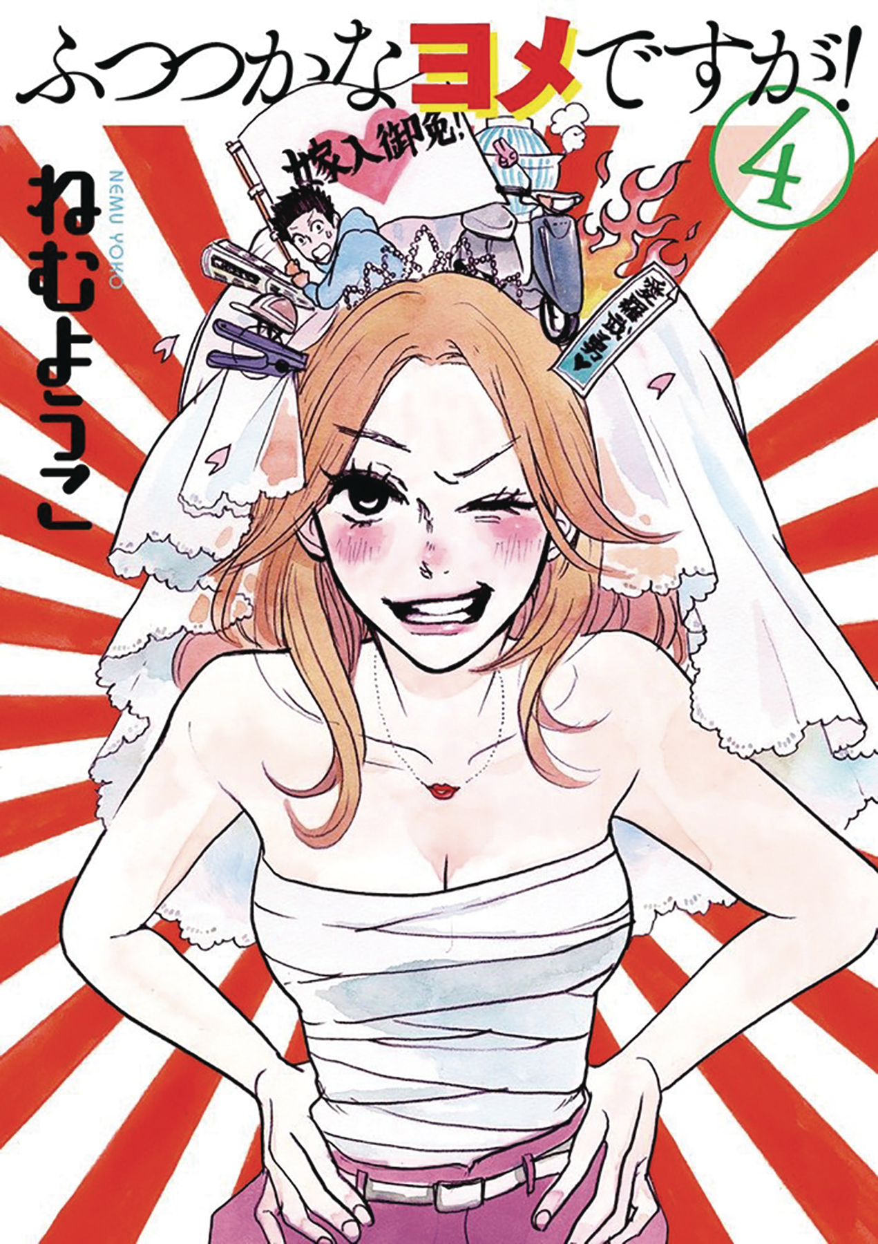 DELINQUENT HOUSEWIFE GN VOL 04