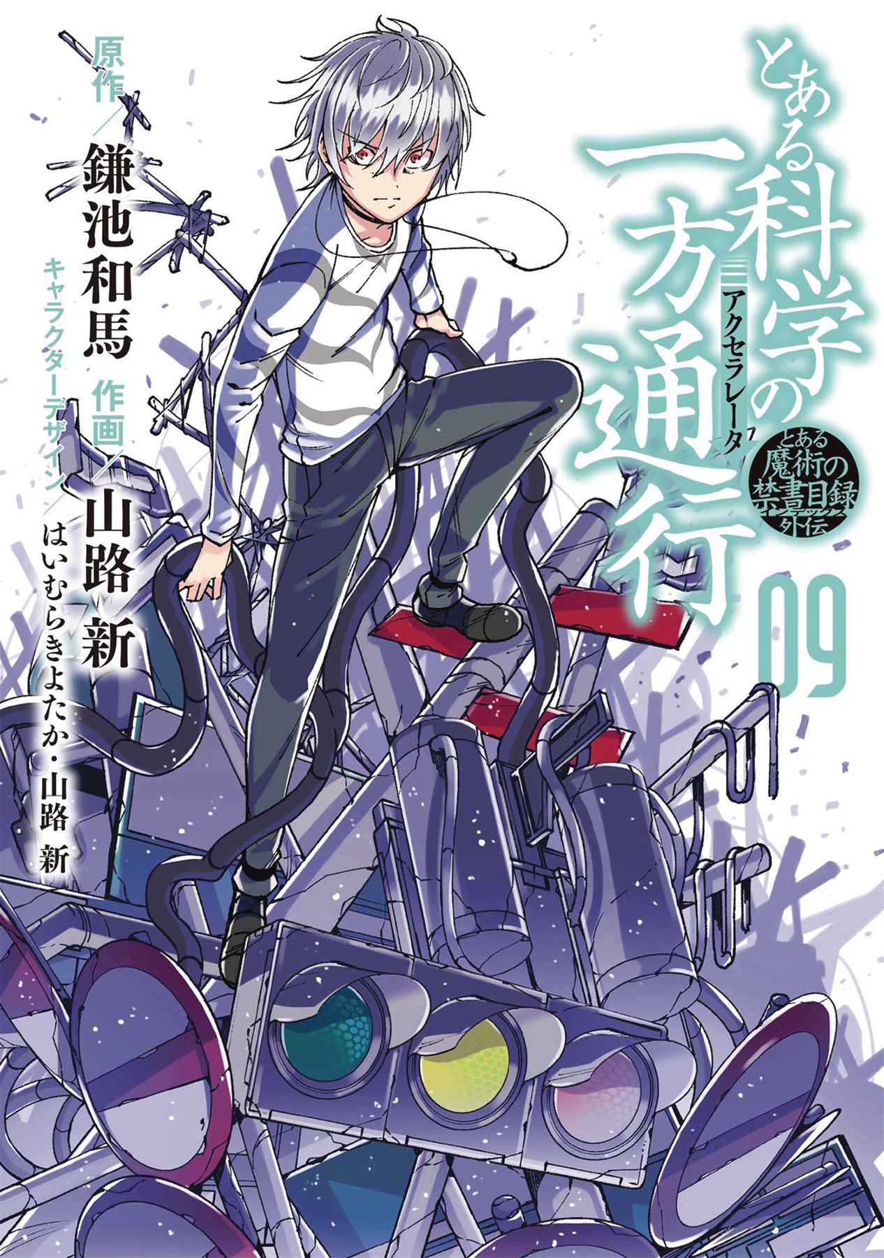 CERTAIN SCIENTIFIC ACCELERATOR GN VOL 09