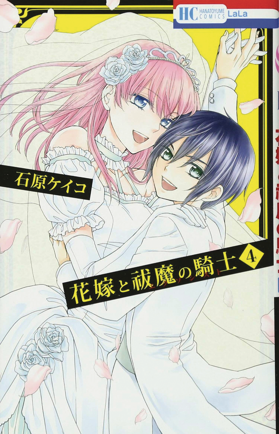 CITRUS GN VOL 10 (MR)