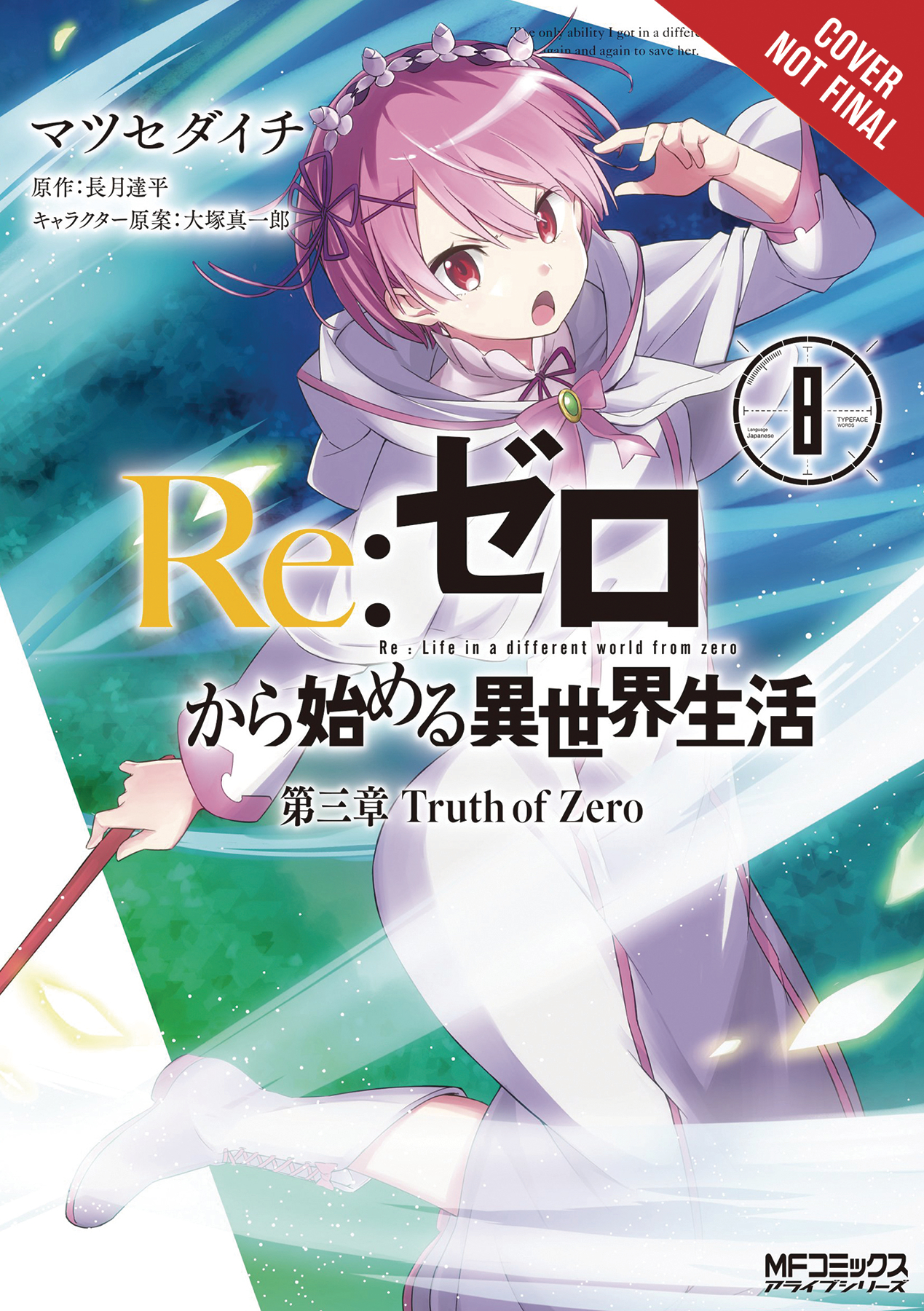 RE ZERO SLIAW CHAPTER 3 TRUTH ZERO GN VOL 08