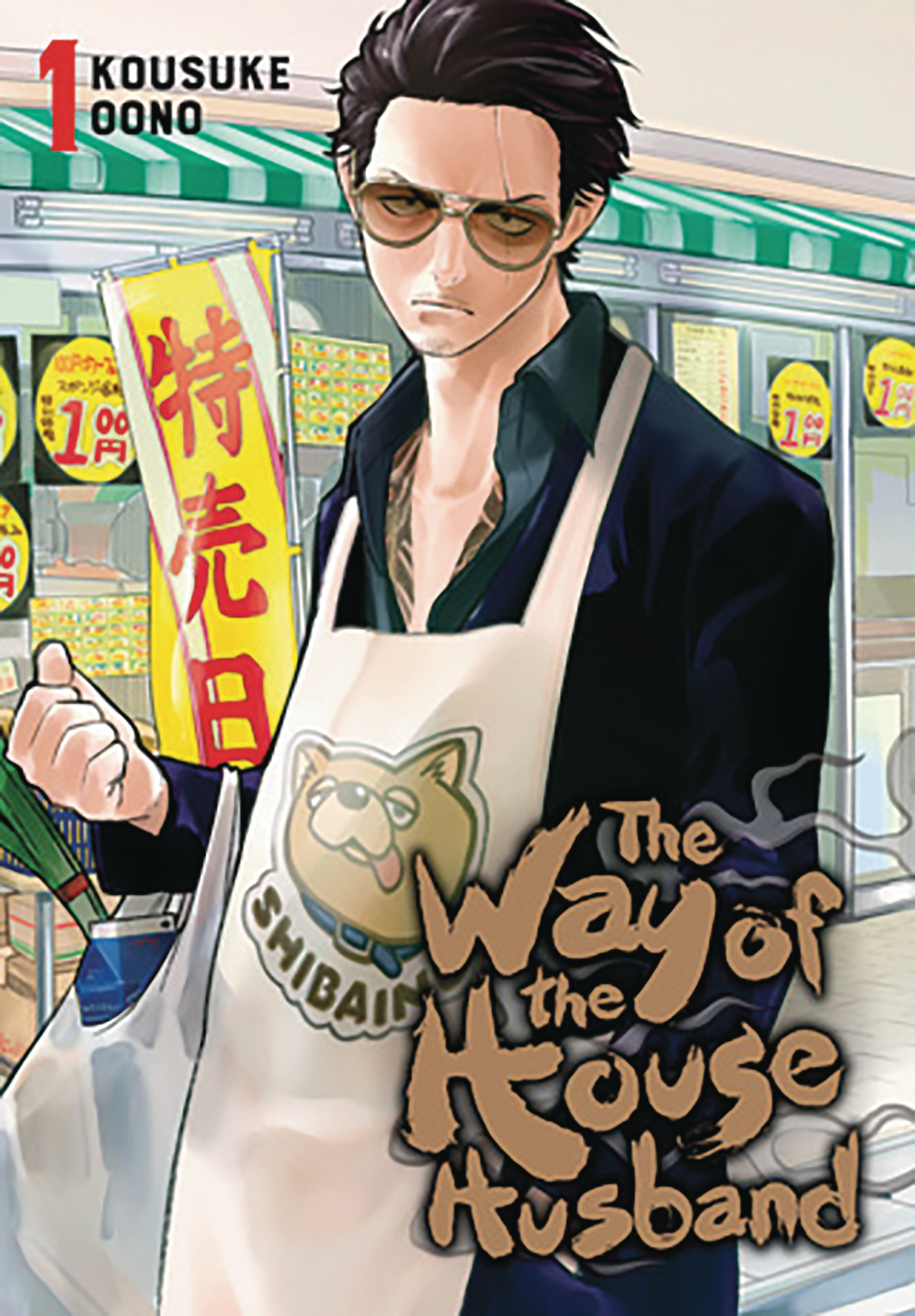 WAY OF THE HOUSEHUSBAND GN VOL 01