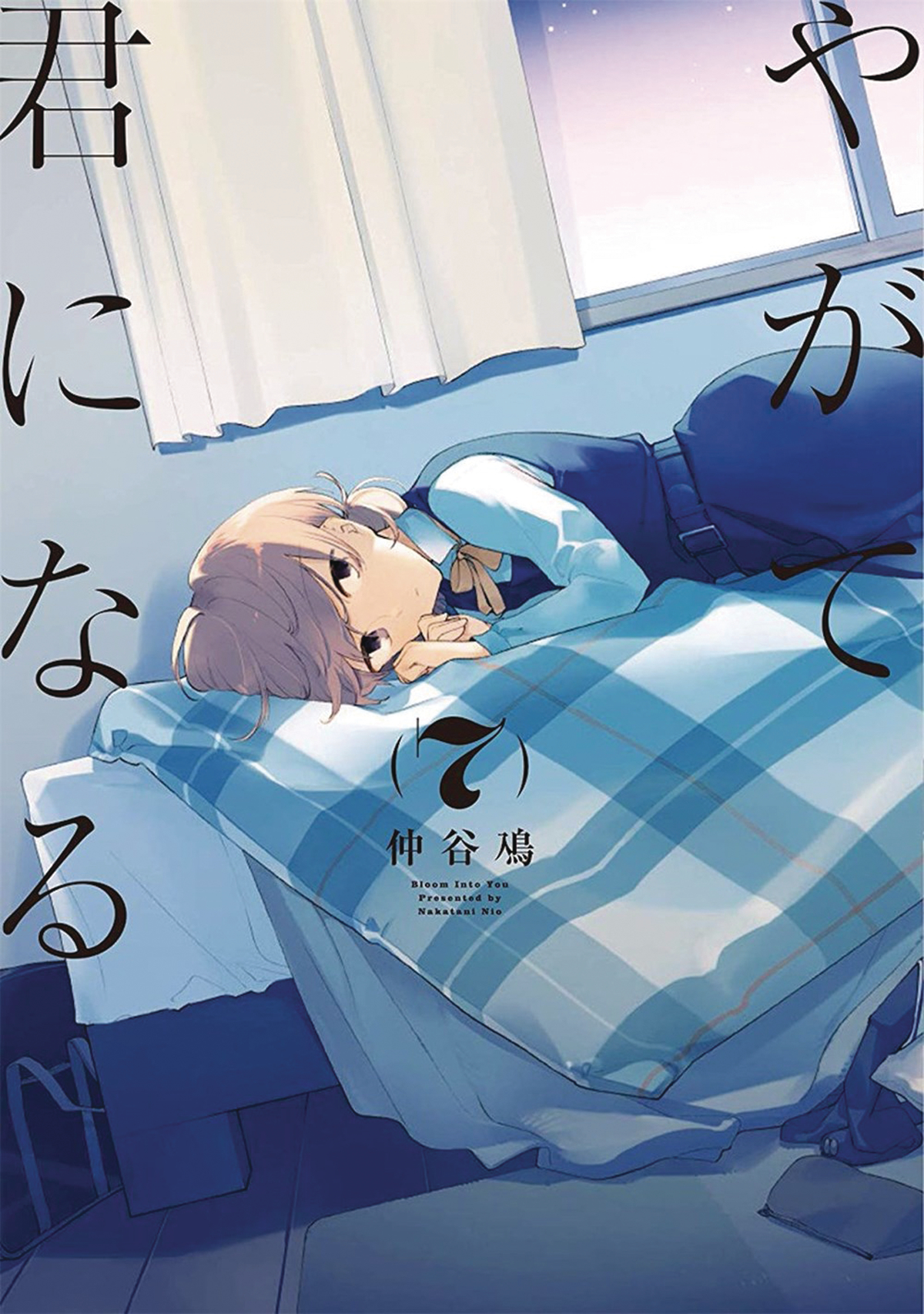 BLOOM INTO YOU GN VOL 07 (RES) (MR)