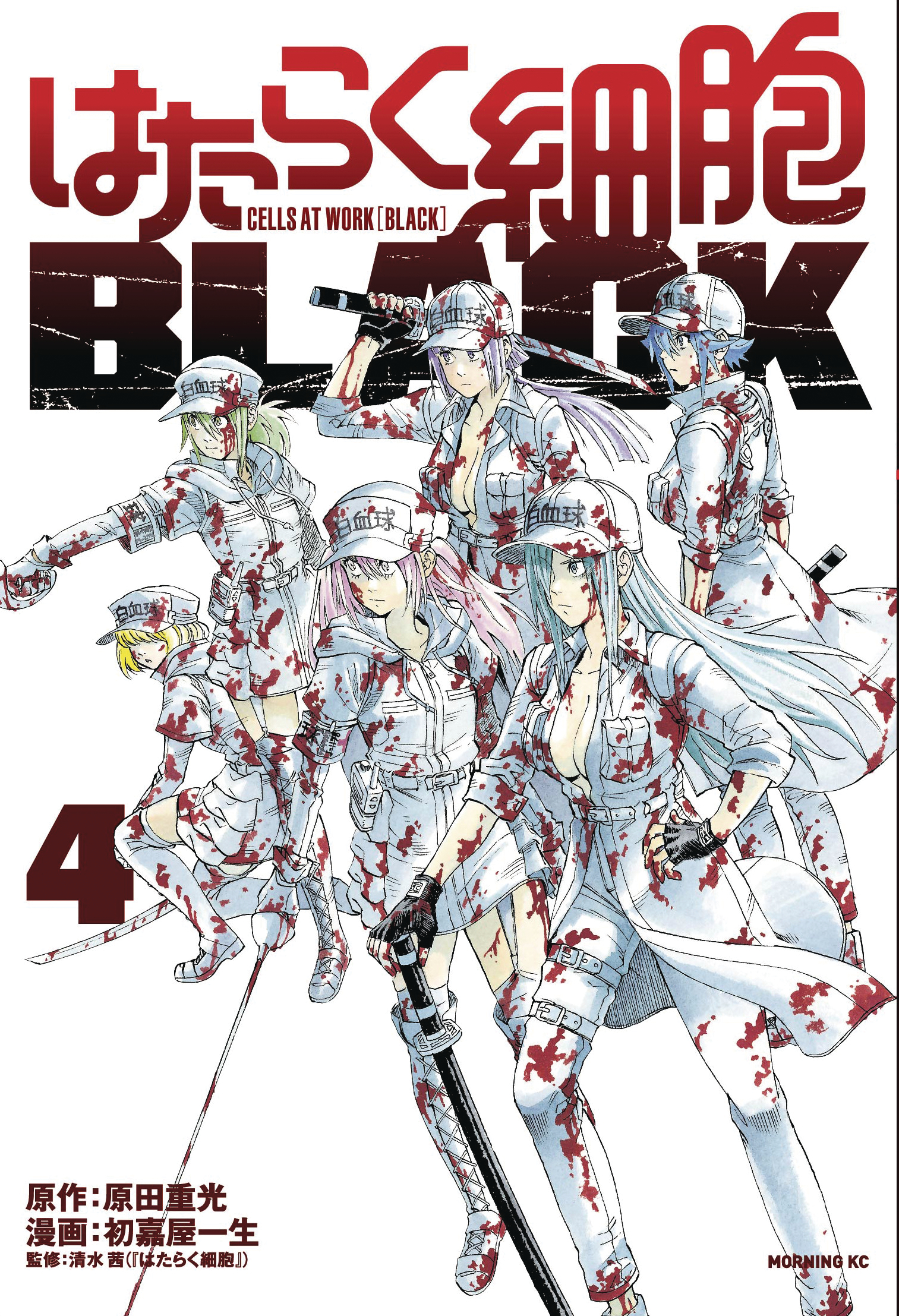 CELLS AT WORK CODE BLACK GN VOL 04 (RES)