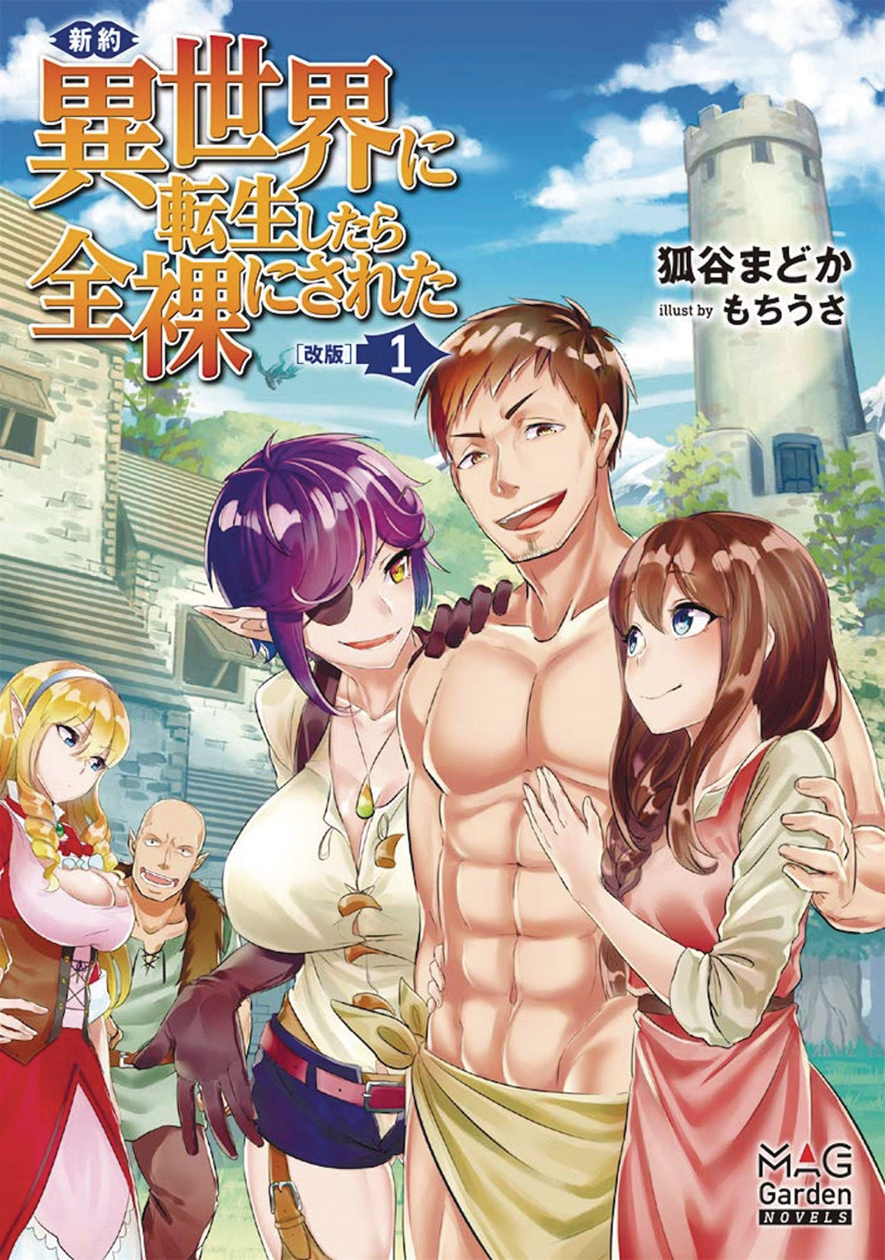 BUCK NAKED IN ANOTHER WORLD NOVEL SC VOL 01 (MR)