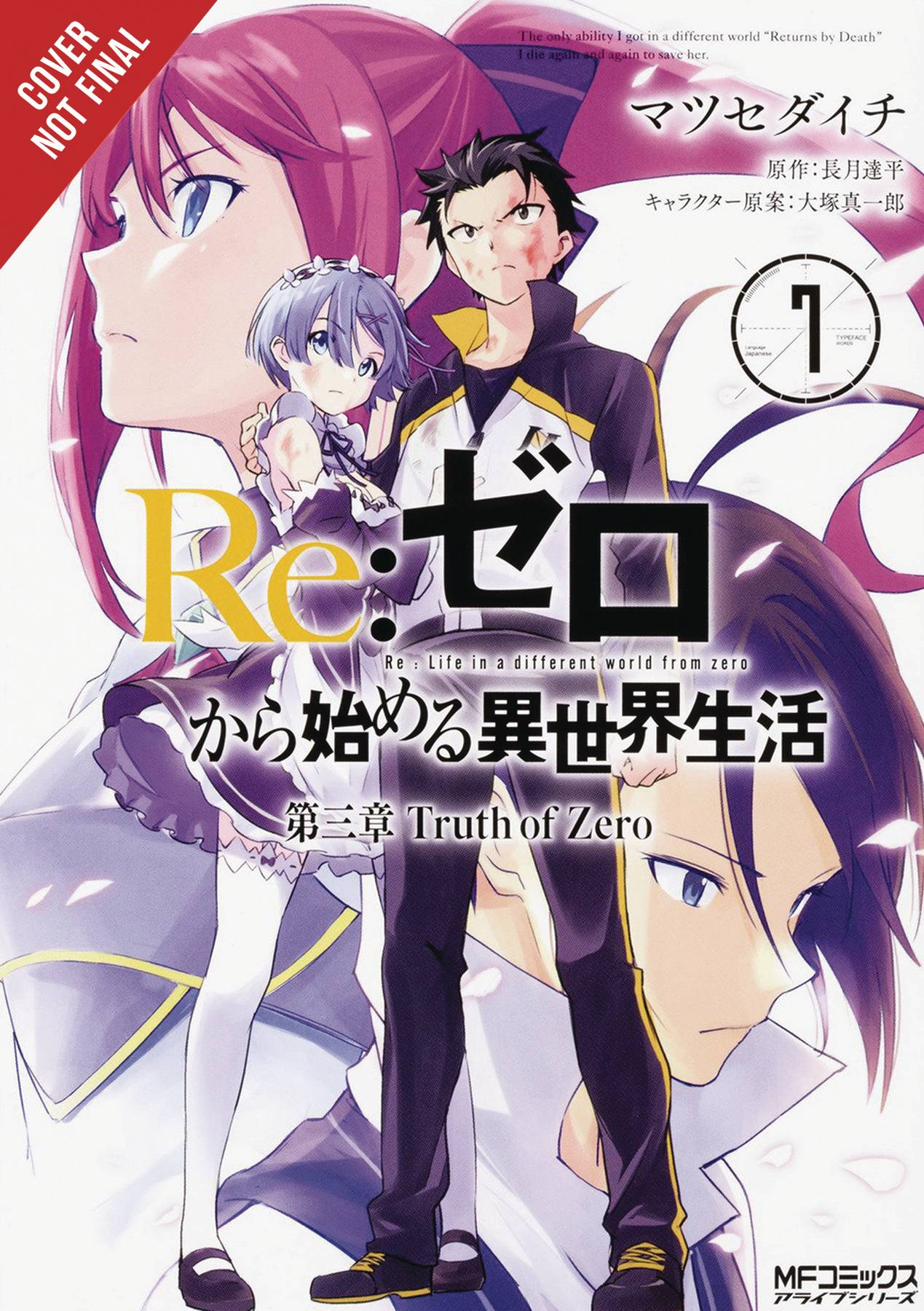 RE ZERO SLIAW CHAPTER 3 TRUTH ZERO GN VOL 07