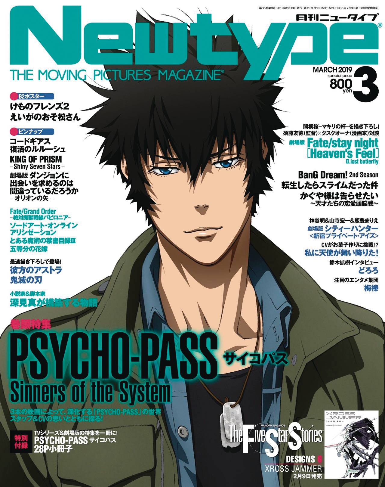 NEWTYPE SEPTEMBER 2019