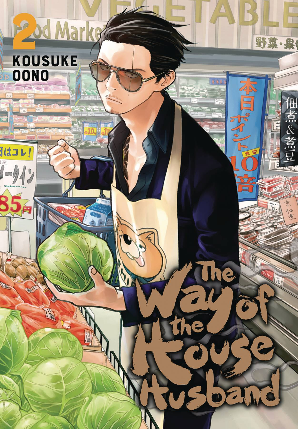 WAY OF THE HOUSEHUSBAND GN VOL 02