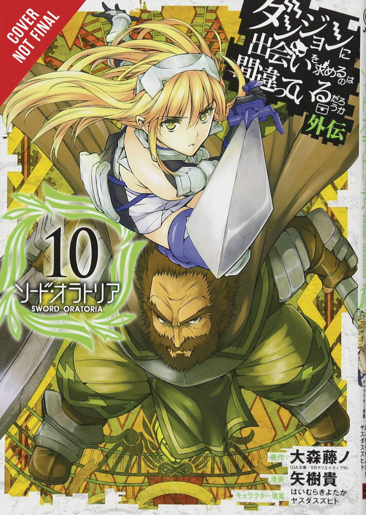 IS WRONG PICK UP GIRLS DUNGEON SWORD ORATORIA GN VOL 10