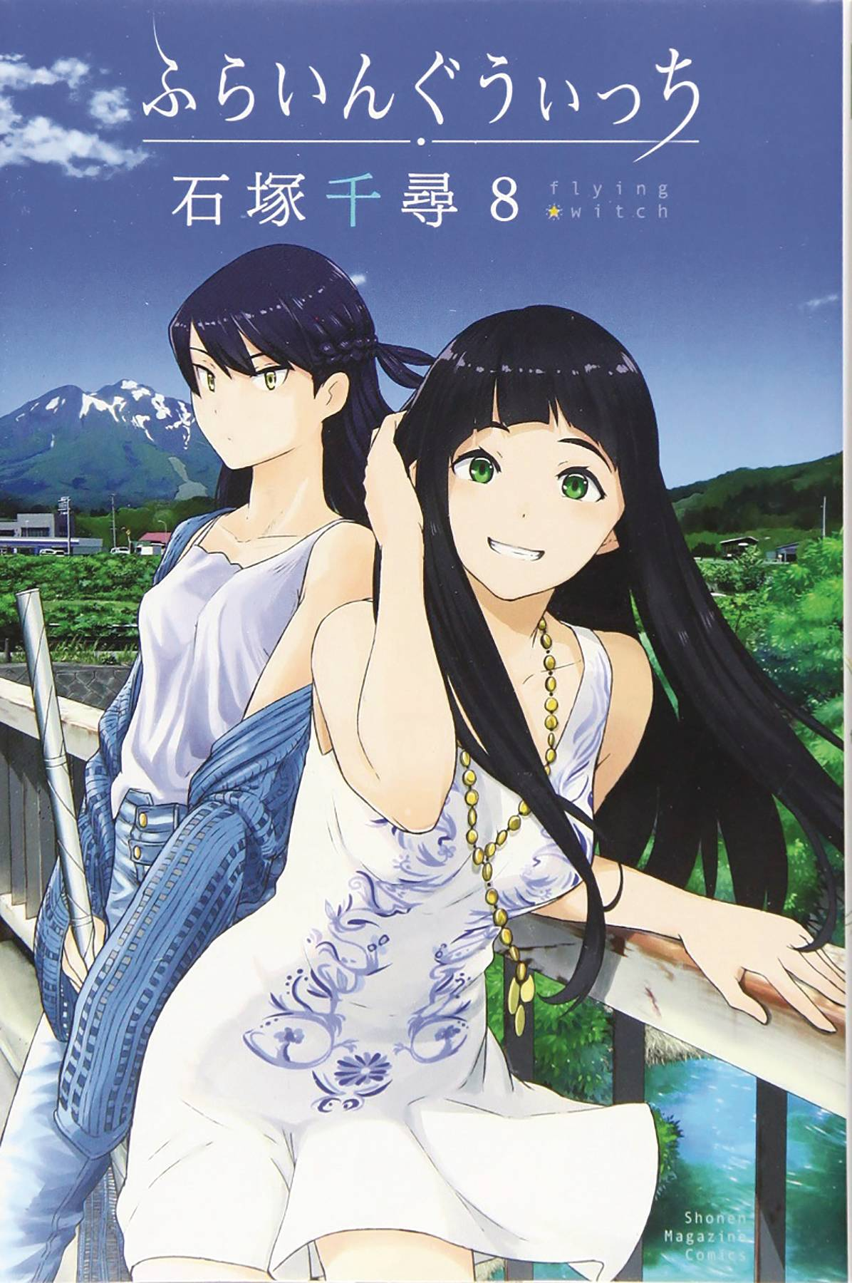 FLYING WITCH GN VOL 08