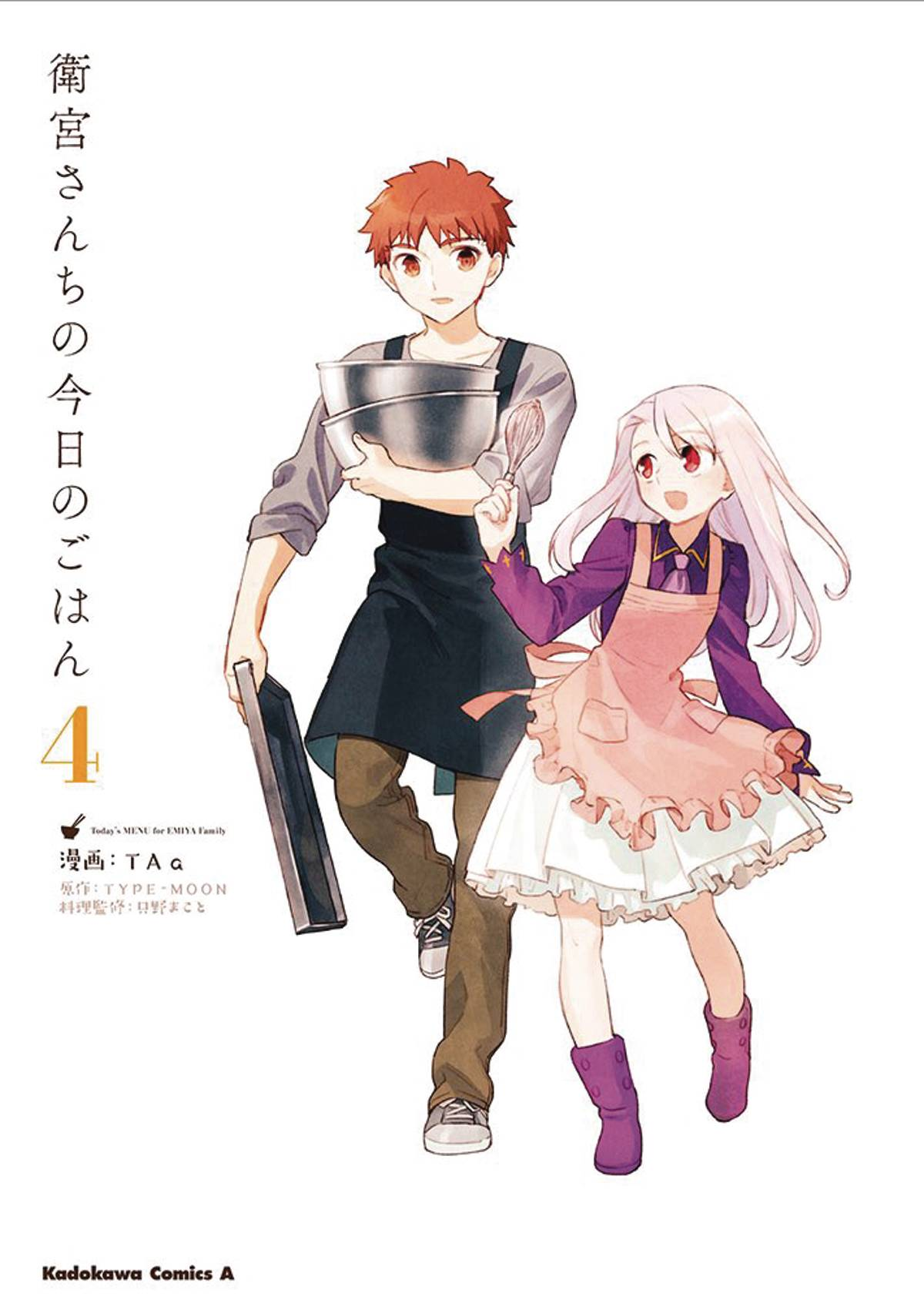 TODAYS MENU FOR EMIYA FAMILY GN VOL 04