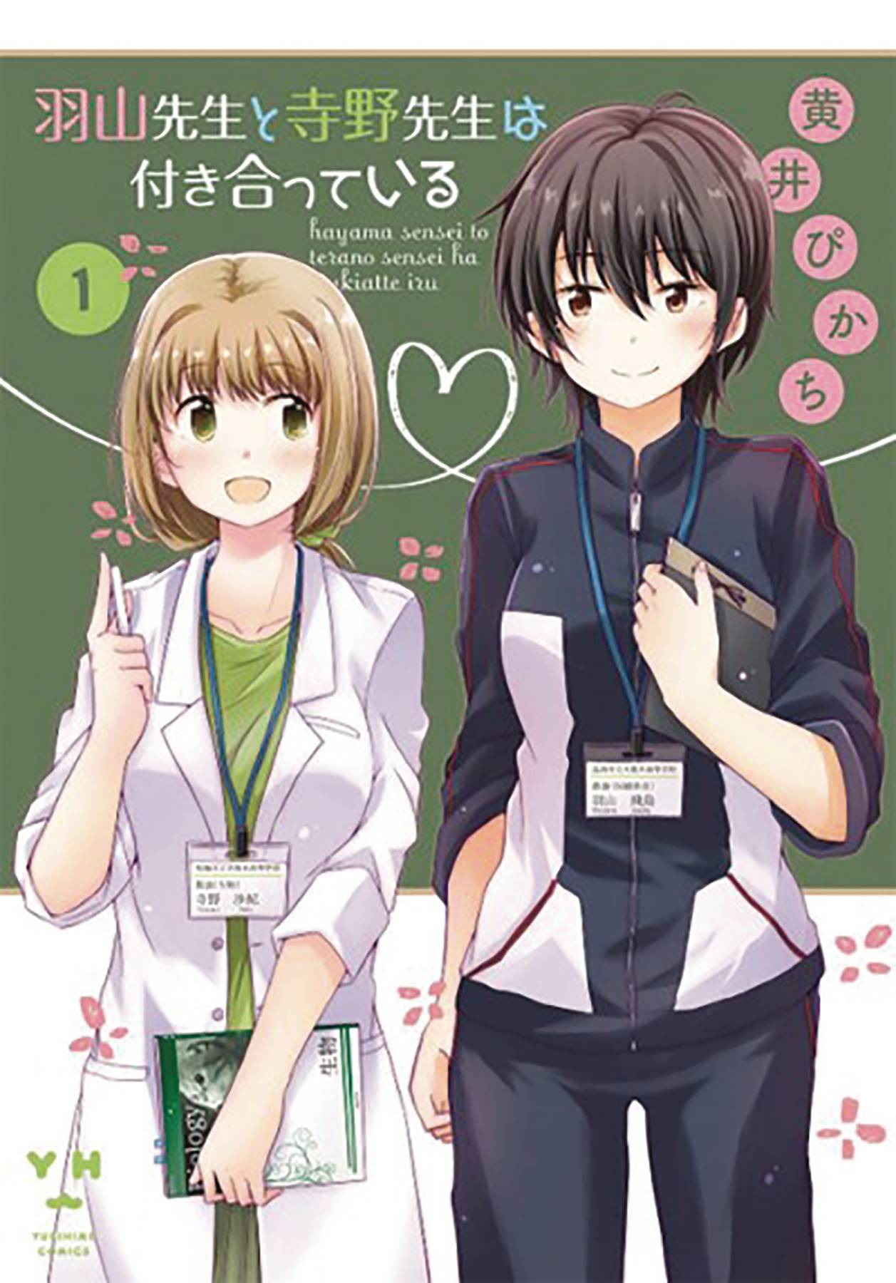 OUR TEACHERS ARE DATING GN VOL 01 (MR)