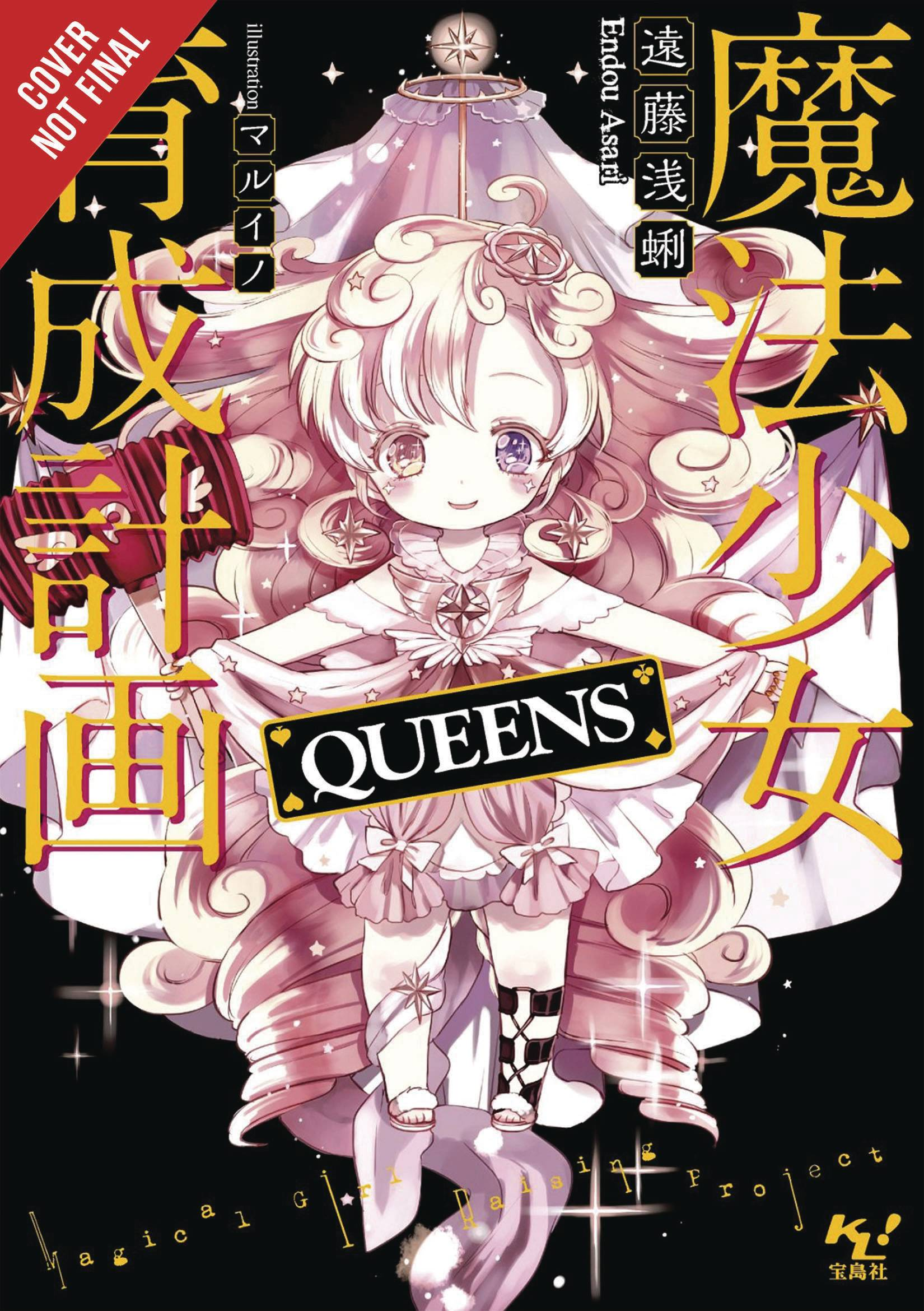MAGICAL GIRL RAISING PROJECT LIGHT NOVEL SC VOL 11