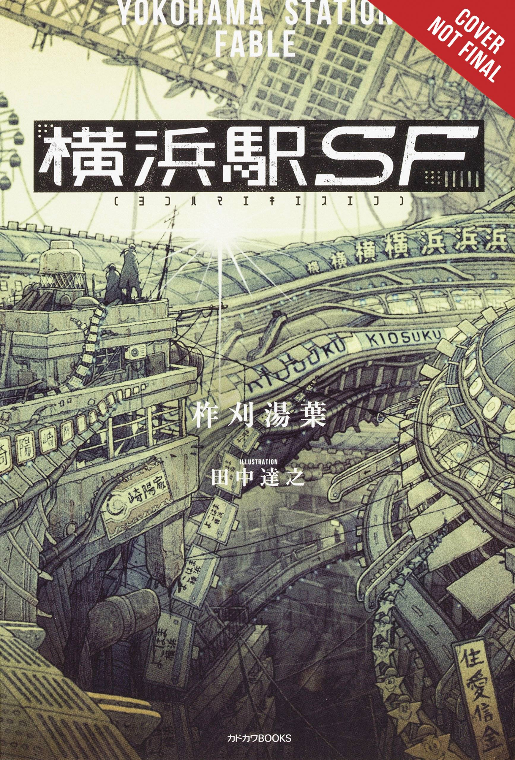 YOKOHAMA STATION SF NOVEL SC